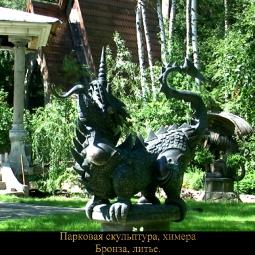 Бронтозавр в саду
