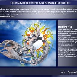 Полет олимпийского Бога солнца Аполлона в Гиперборею