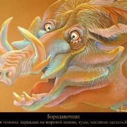 Бородавочник